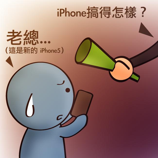 原來這是 iPhone 5 沒上的原因 1110051819439568e1d72a65dc