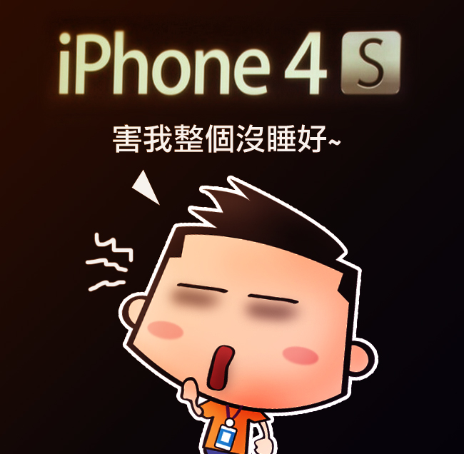 原來這是 iPhone 5 沒上的原因 111005181960090ab9e57bec14