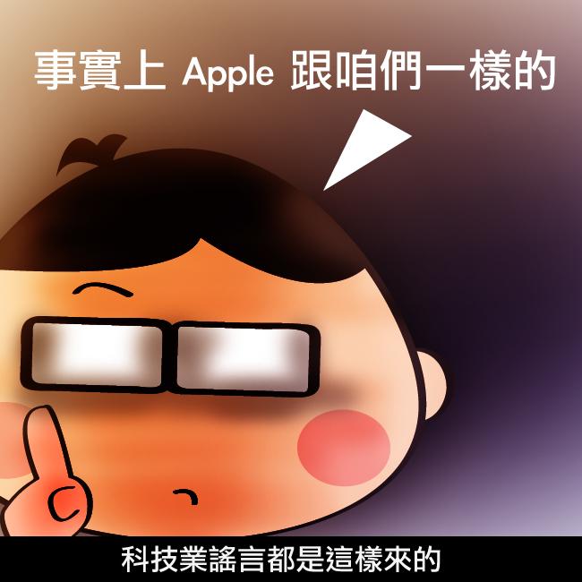 原來這是 iPhone 5 沒上的原因 111005181967e98b3dfcb21411