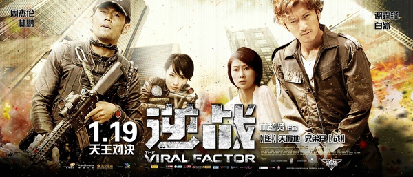逆戰(The Viral Factor)01