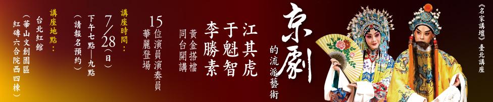 人:江其虎 ( 中国国家一级演员,著名叶派小生) 与 谈 人:于魁智(中国