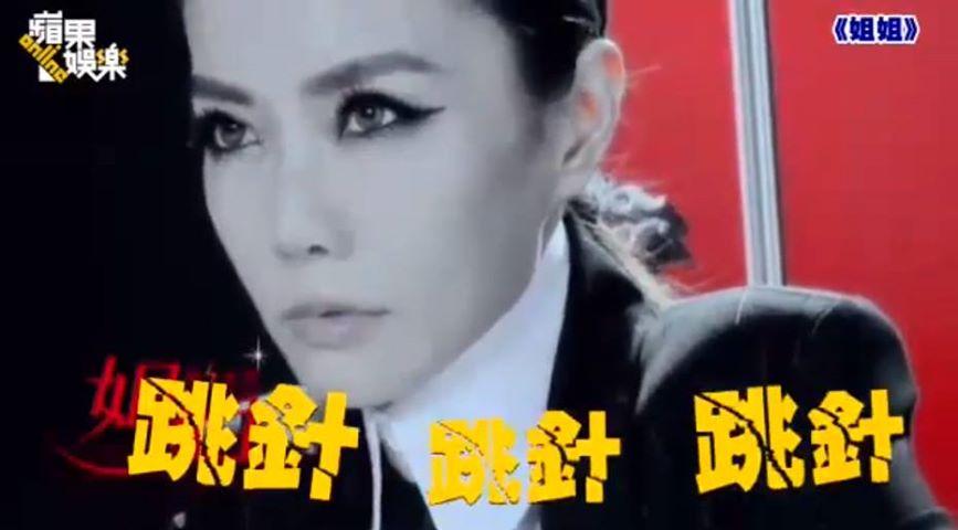 謝金燕官方HD「姐姐」跳針舞曲 - 音樂情報交流版 ::透可小鎮::Citytalk城市通