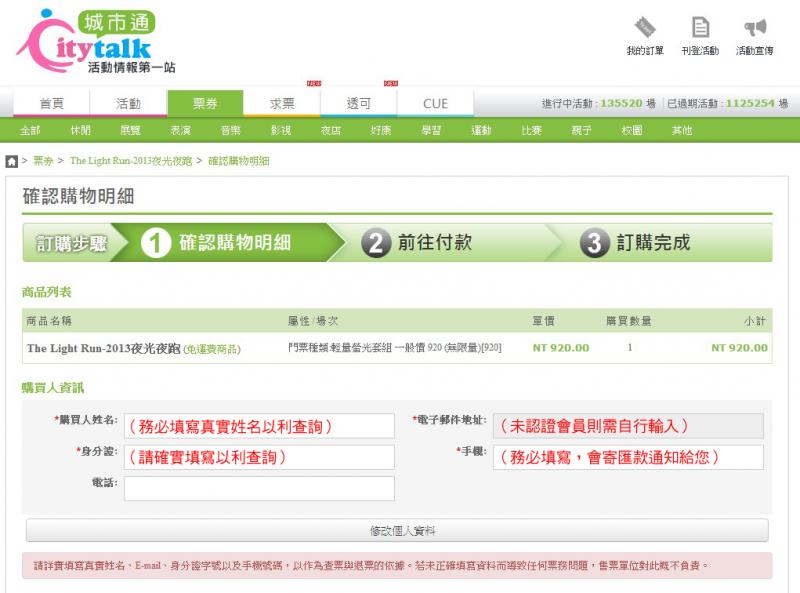 【購票前必讀】城市通購票流程簡易說明 - 藝文活動遊記版 ::透可小鎮::Citytalk城市通