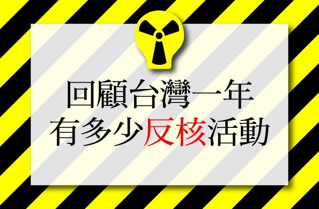 回顧台灣一年有多少反核活動 - 話題閒聊交流版 ::::Citytalk城市通