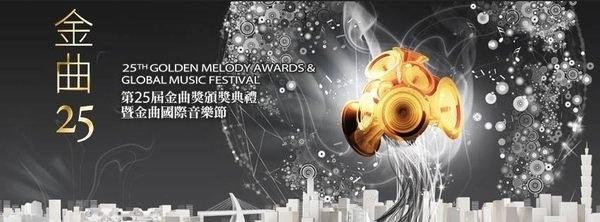 第25届金曲奖_第25届流行音乐金曲奖颁奖典礼门票