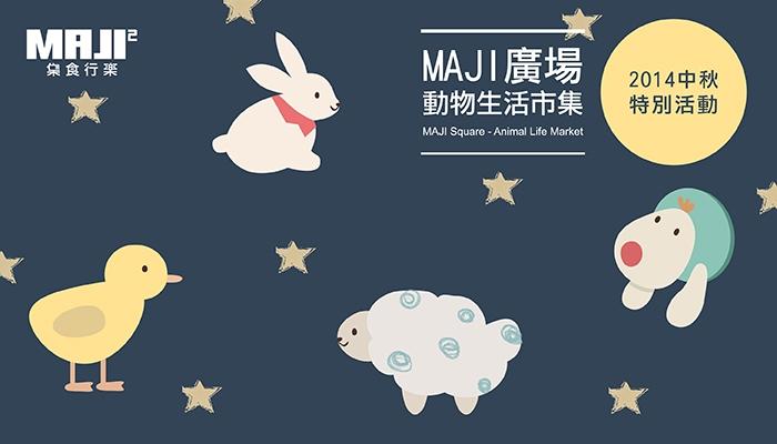 特别在2014年9月6日(星期六)举办中秋节活动,当天动物园将延长开放至
