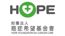 捐頭髮香港 - HOPE