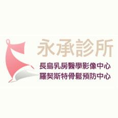 NBIC 長島乳房醫學影像中心(永...