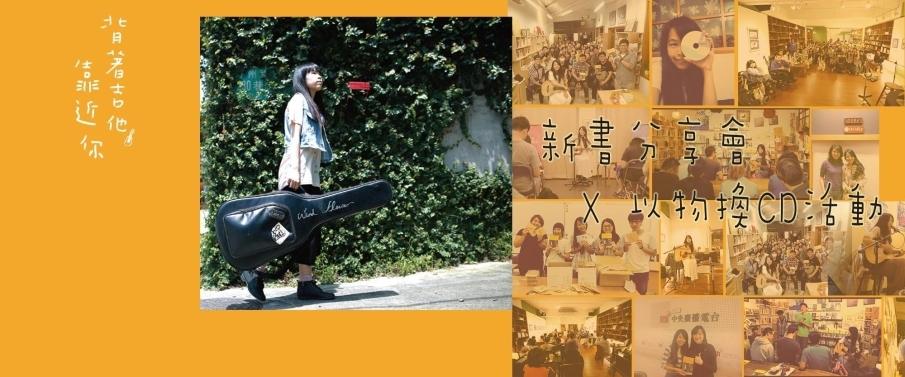 《背著吉他靠近你》小賴的新書分享會-封面
