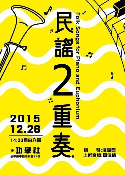 午間民謠:鋼琴與上低音號之二重奏音樂會-封面