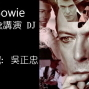 【Roxy Rocker】David Bowie 紀念講演 DJ-封面