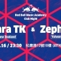 Red Bull Music Academy Club Night-FRANK Taipei-封面