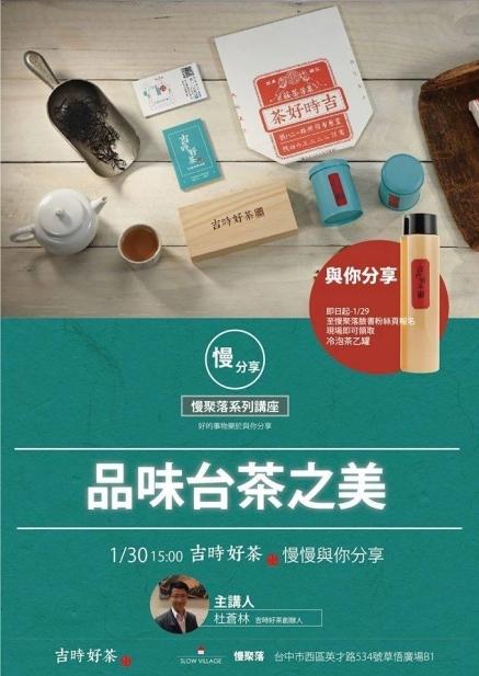【慢聚落】品味台茶之美-封面