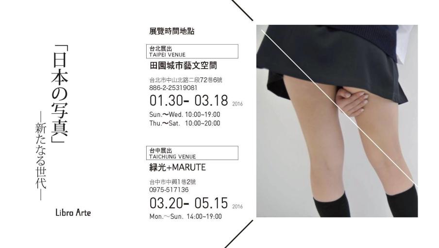 [心得]「日本攝影新時代」Libro Arte 攝影書及攝影師作品展2016|綠光+marüte-封面