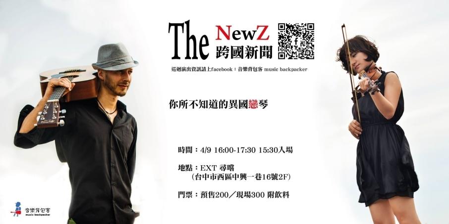尋嚐XThe NewZ 跨國新聞:你所不知道的異國戀琴音樂旅行分享-封面