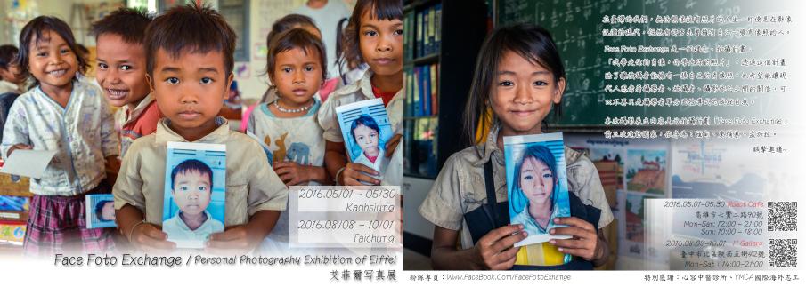 FaceFotoExchange / Solo Exhibition by Eiffel-封面