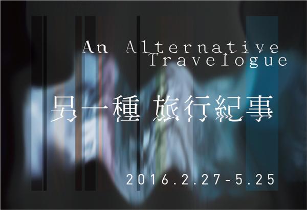 【國立臺灣美術館】另一種旅行紀事-封面