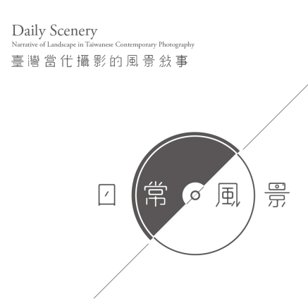 日常風景~臺灣當代攝影的風景敘事-封面