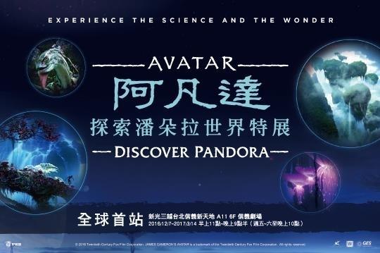 [售票]【阿凡達展覽】探索潘朵拉世界特展-封面