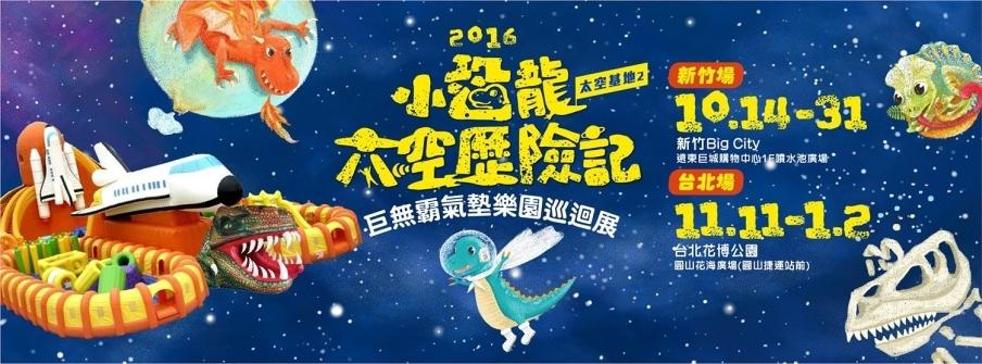 [售票]巨無霸氣墊樂園・小恐龍太空歷險記(新竹/台北/高雄)-封面