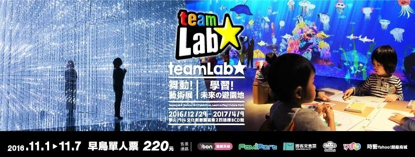[售票][心得]舞動!藝術展 & 學習!未來の遊園地 : TeamLab-封面