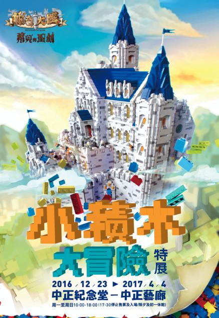 [售票]「小積木大冒險特展」2016/2017台北中正紀念堂-封面