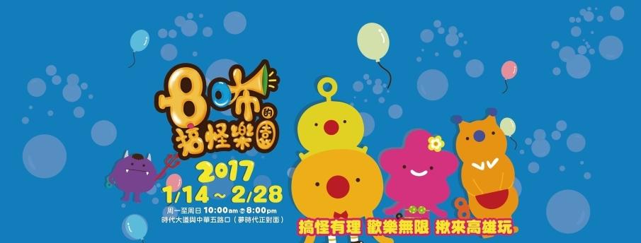[售票]8咘的搞怪樂園|2017高雄夢時代-封面