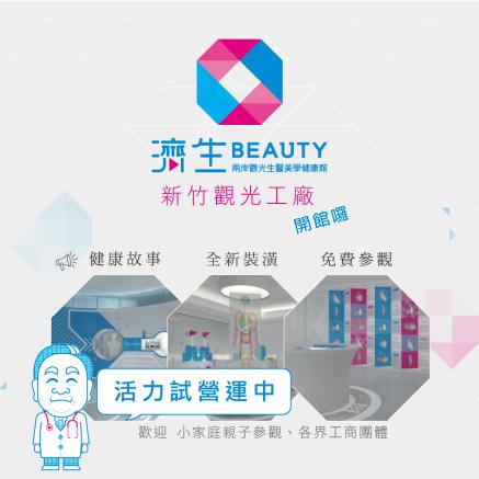 新竹濟生Beauty健康互動教育觀光工廠-封面