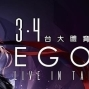 EGOIST 2017 LIVE TOUR IN TAIPEI-封面