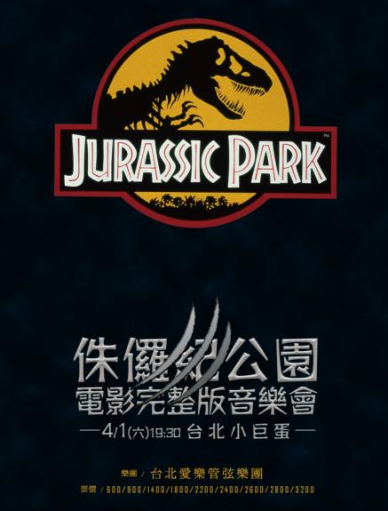 侏 儸 紀 公園 1 完整 版
