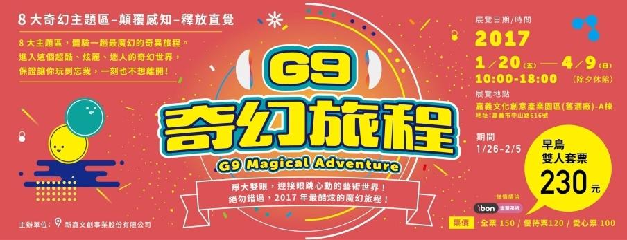 [售票]G9奇幻旅程 2017嘉義文化創意產業園區(舊酒廠)-封面