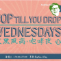 【享巷爵士演出】賀新年 Bop Till You Drop Wednesdays-封面