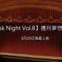 邁向夢想舞台【Csk Night Vol.8】-封面