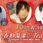 LOVE&ART Presents春心蕩漾Tea Party 2017Neo Studio聲優活動-封面