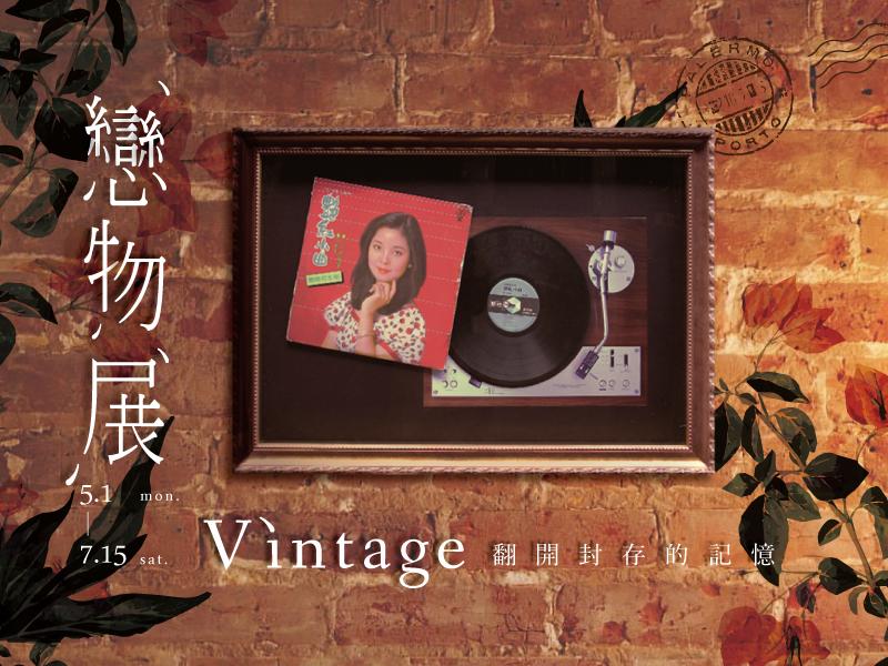 戀物展Vintage《翻開封存的記憶》2017台北-封面