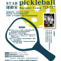 STAR運動家 暑假Pickleball Summer Camp-封面