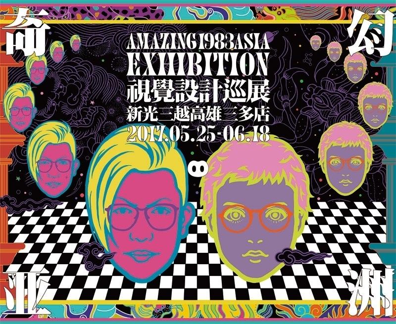 視覺設計巡展《奇幻亞洲 AMAZING 1983ASIA》-封面