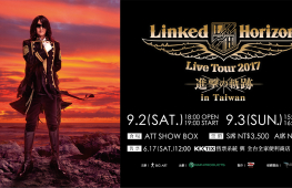 【9/3】Linked Horizon Live Tour 2017-封面