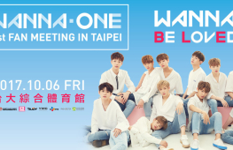 【10/6】Wanna One 1st Fan Meeting in Taipei-封面