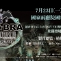2018 BRA FINAL FANTASY VII BRASS de BRAVO 台北國家音樂廳-封面