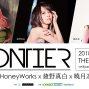 2018 FRONTIER CHiCO with HoneyWorksx綾野真白x曉月凜 台灣演唱會-封面