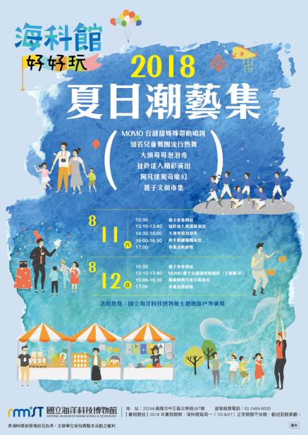2018海科館好好玩!夏日潮藝集活動-封面