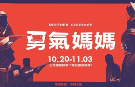 勇氣媽媽Mother Courage-封面