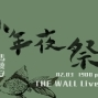 2019 THE WALL NYE PRESENTS : 小年夜祭-封面