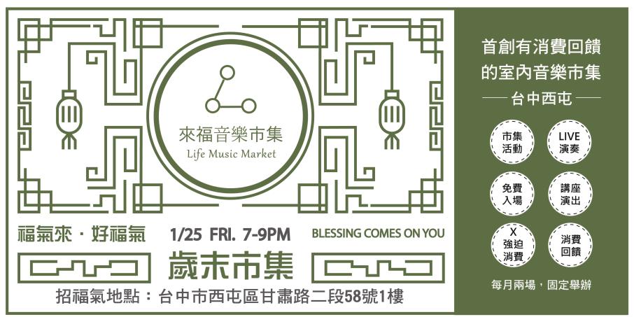 2019 來福音樂市集 Life Music Market-封面