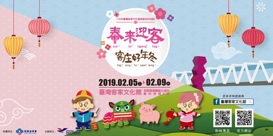 2019 春來迎客.客庄好年冬 臺灣客家文化館-封面
