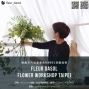 2019 韓式花藝課程 Fleur Dasol Flower Workshop Taipei-封面