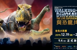 【12/21 19:00】Walking with Dinosaurs-The Live Experience 與恐龍共舞-封面