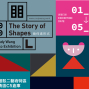 The Story of Shapes - Cindy Wang 的幾何進形式-封面