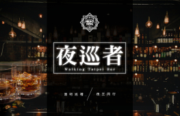 夜 巡 者 Walking Taipei Bar-封面